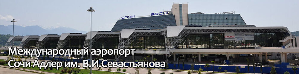 Международный аэропорт Сочи Адлер